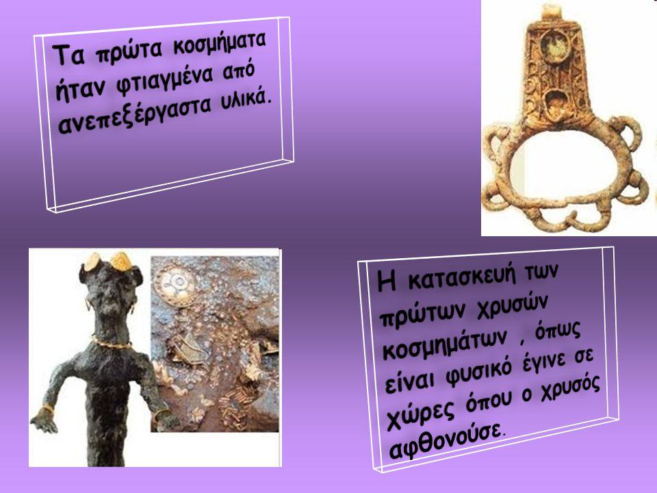 Τα πρώτα κοσμήματα ήταν φτιαγμένα από ανεπεξέργαστα υλικά.