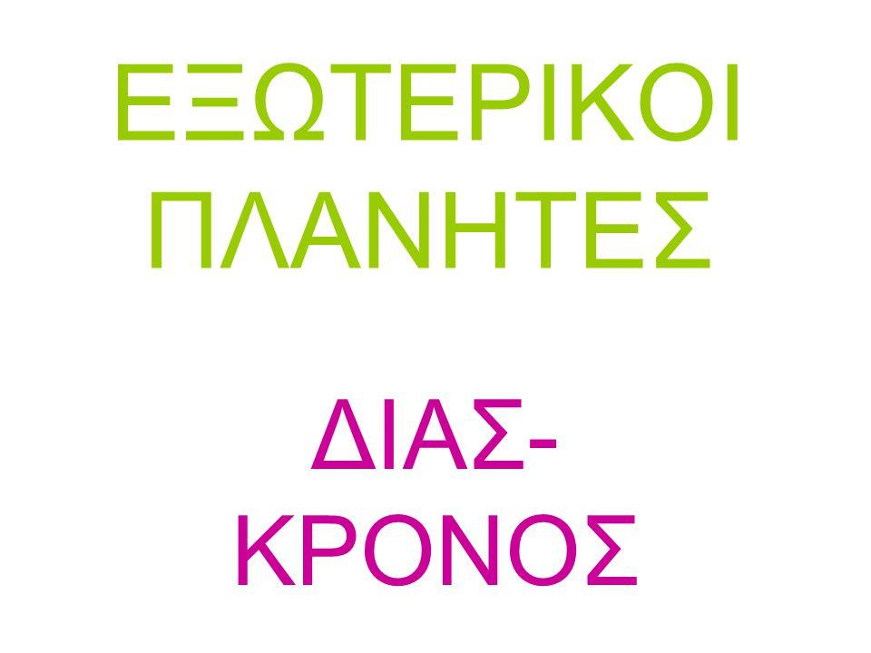 EΞΩΤΕΡΙΚΟΙ ΠΛΑΝΗΤΕΣ ΔΙΑΣ-ΚΡΟΝΟΣ