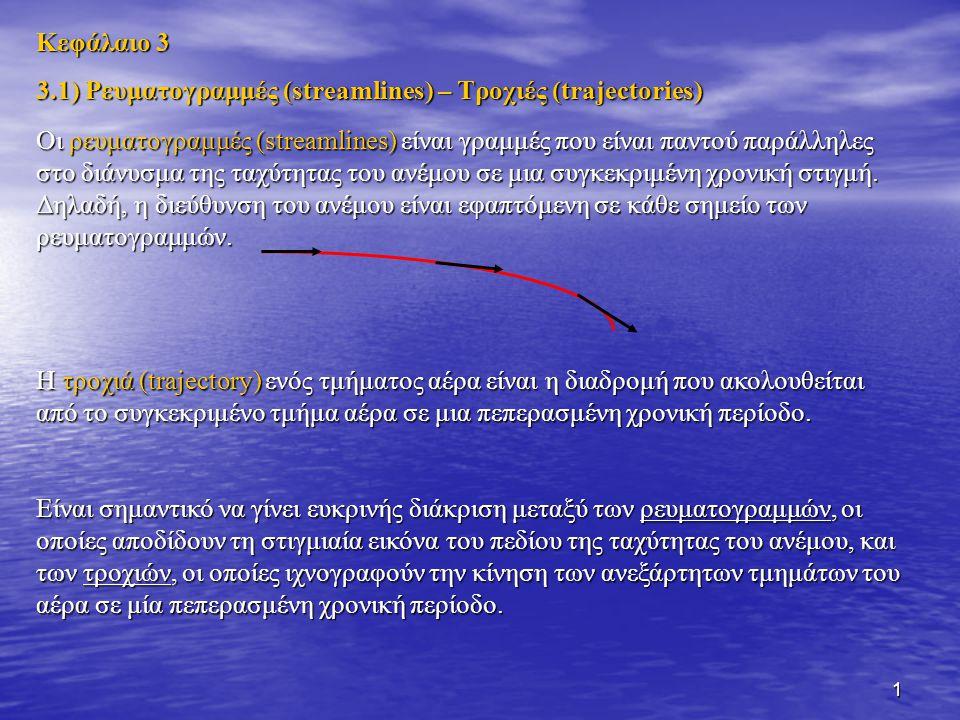 Κεφάλαιο 3 3.1) Ρευματογραμμές (streamlines) – Τροχιές (trajectories)