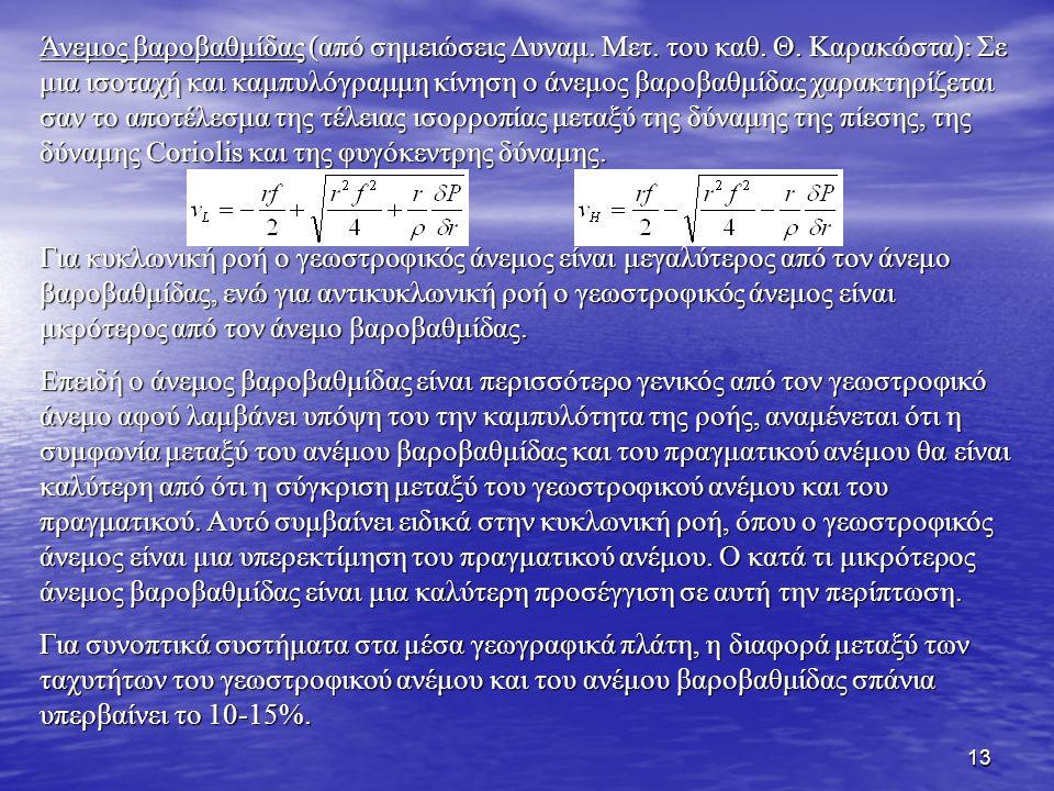 Άνεμος βαροβαθμίδας (από σημειώσεις Δυναμ. Μετ. του καθ. Θ