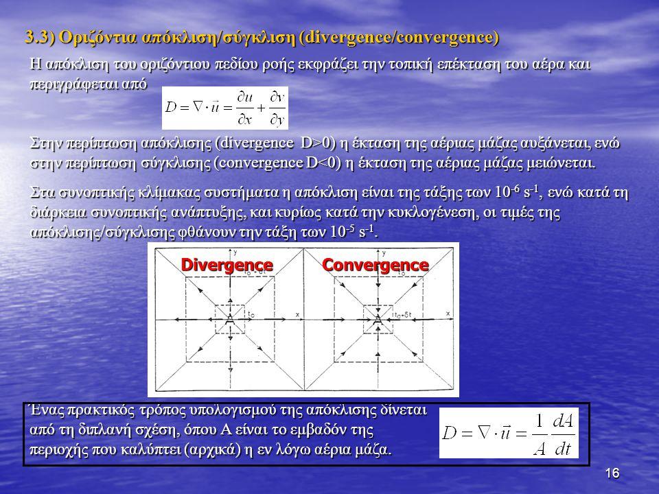 3.3) Οριζόντια απόκλιση/σύγκλιση (divergence/convergence)