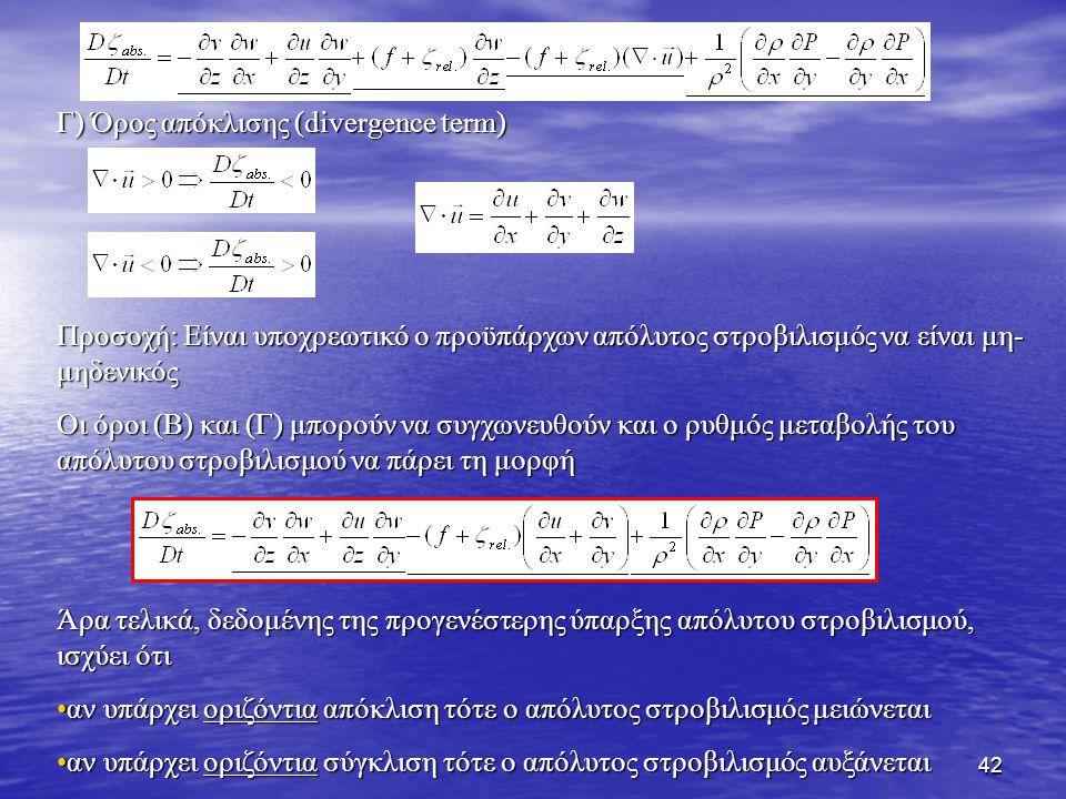 Γ) Όρος απόκλισης (divergence term)