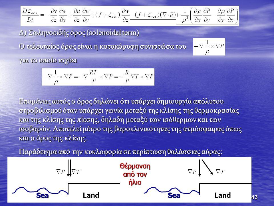 Δ) Σωληνοειδής όρος (solenoidal term)