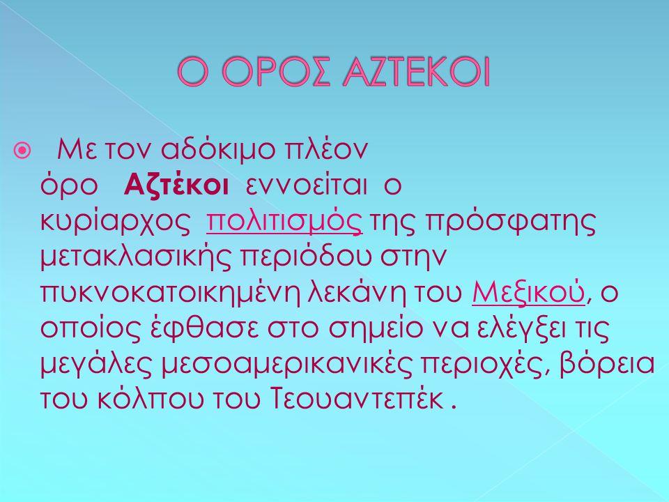Ο ΟΡΟΣ ΑΖΤΕΚΟΙ