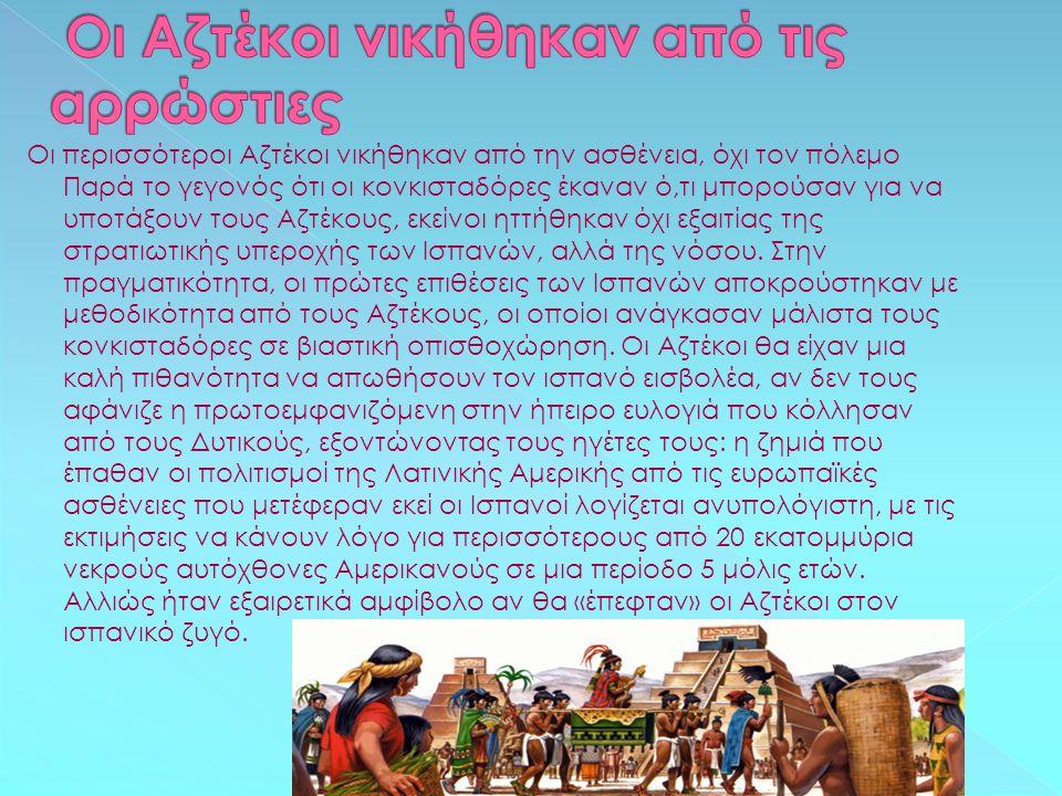 Οι Αζτέκοι νικήθηκαν από τις αρρώστιες