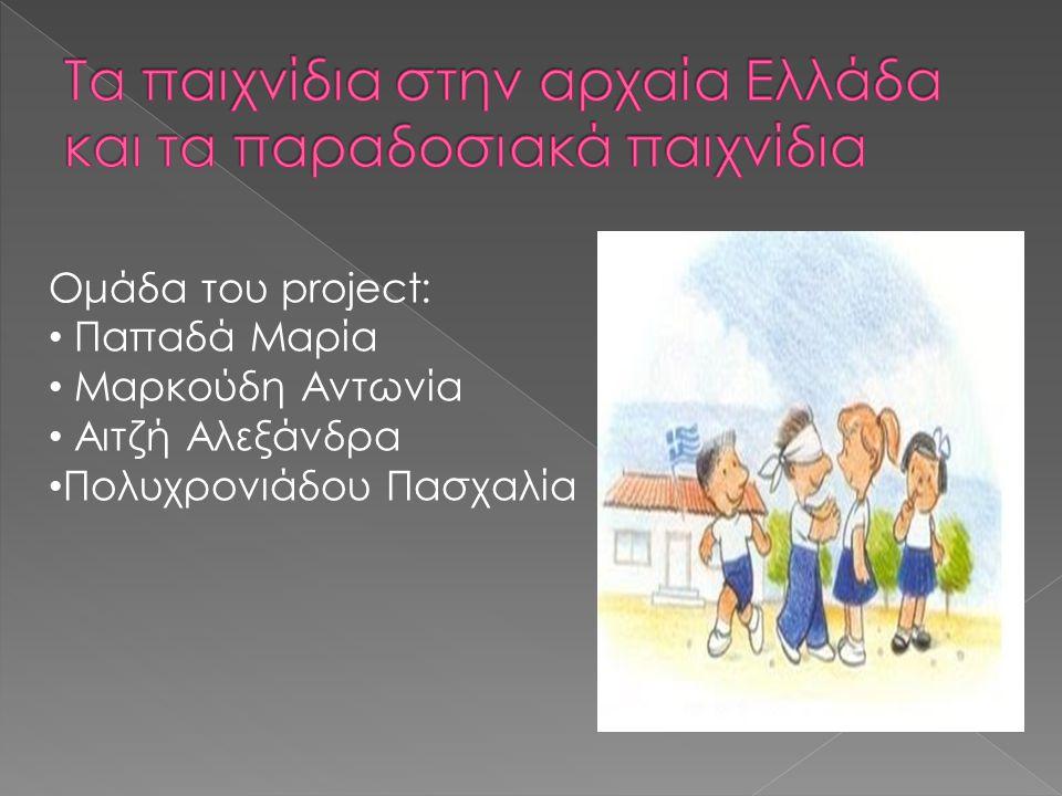 Τα παιχνίδια στην αρχαία Ελλάδα και τα παραδοσιακά παιχνίδια