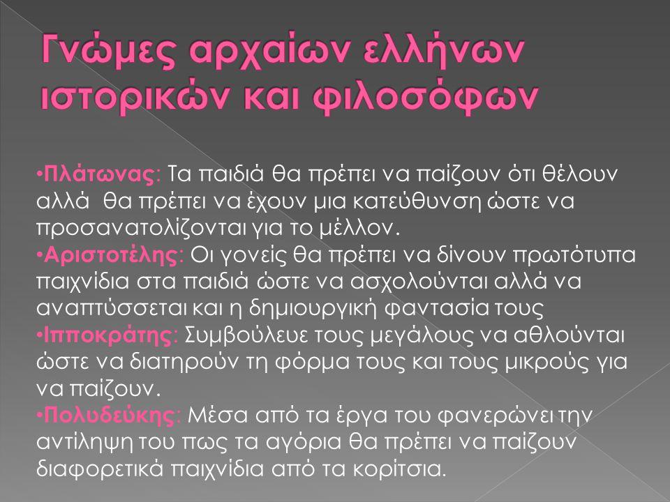 Γνώμες αρχαίων ελλήνων ιστορικών και φιλοσόφων