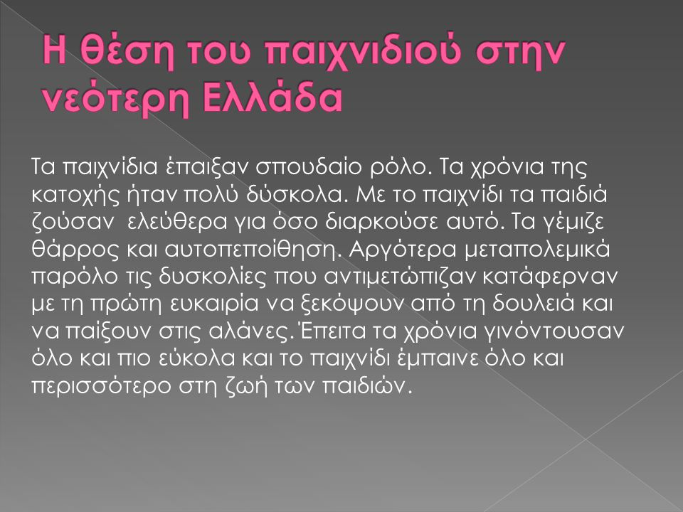 Η θέση του παιχνιδιού στην νεότερη Ελλάδα
