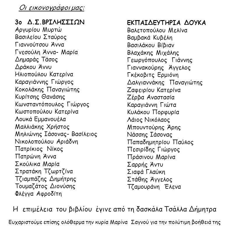 Η επιμέλεια του βιβλίου έγινε από τη δασκάλα Τσάλλα Δήμητρα