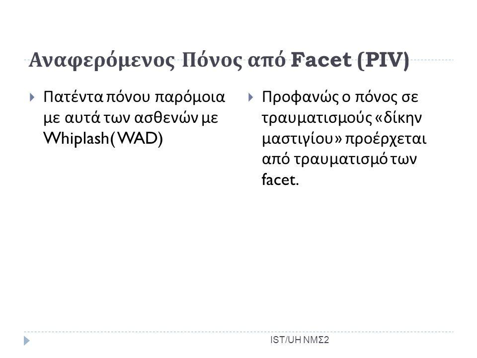 Αναφερόμενος Πόνος από Facet (PIV)