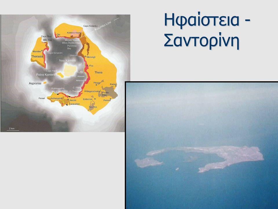 Ηφαίστεια - Σαντορίνη