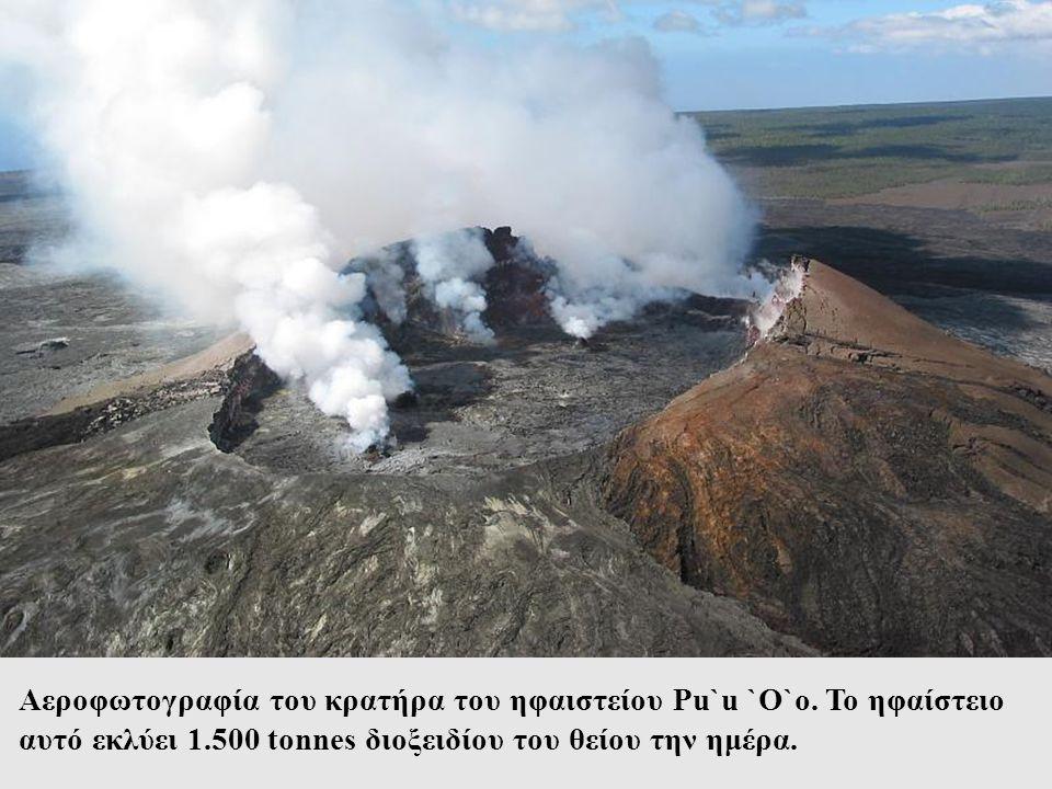 Αεροφωτογραφία του κρατήρα του ηφαιστείου Pu`u `O`o