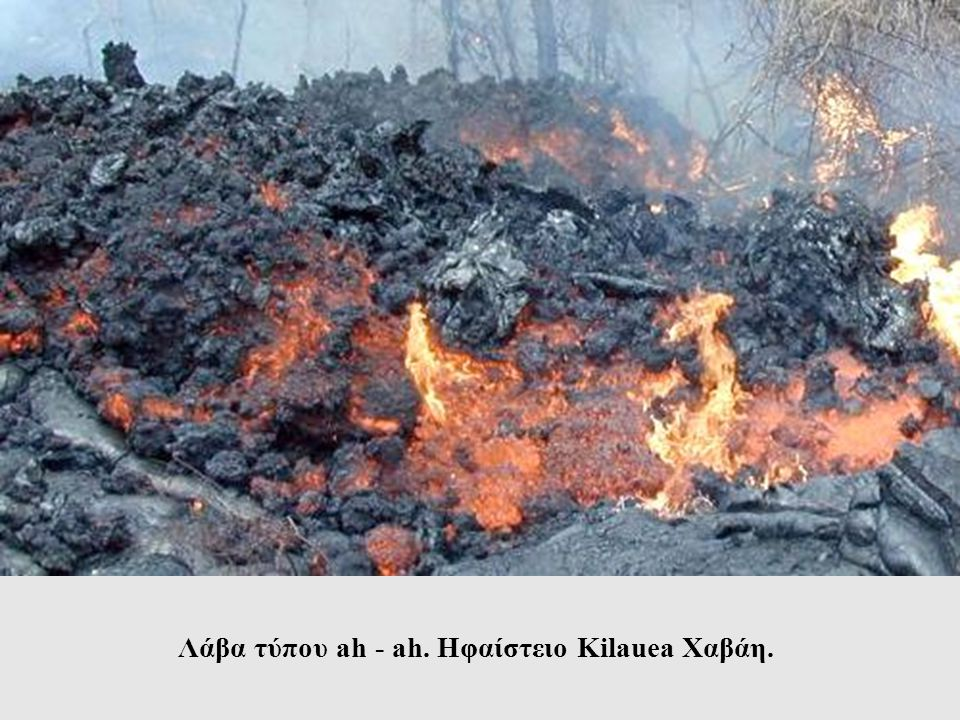 Λάβα τύπου ah - ah. Ηφαίστειο Kilauea Χαβάη.