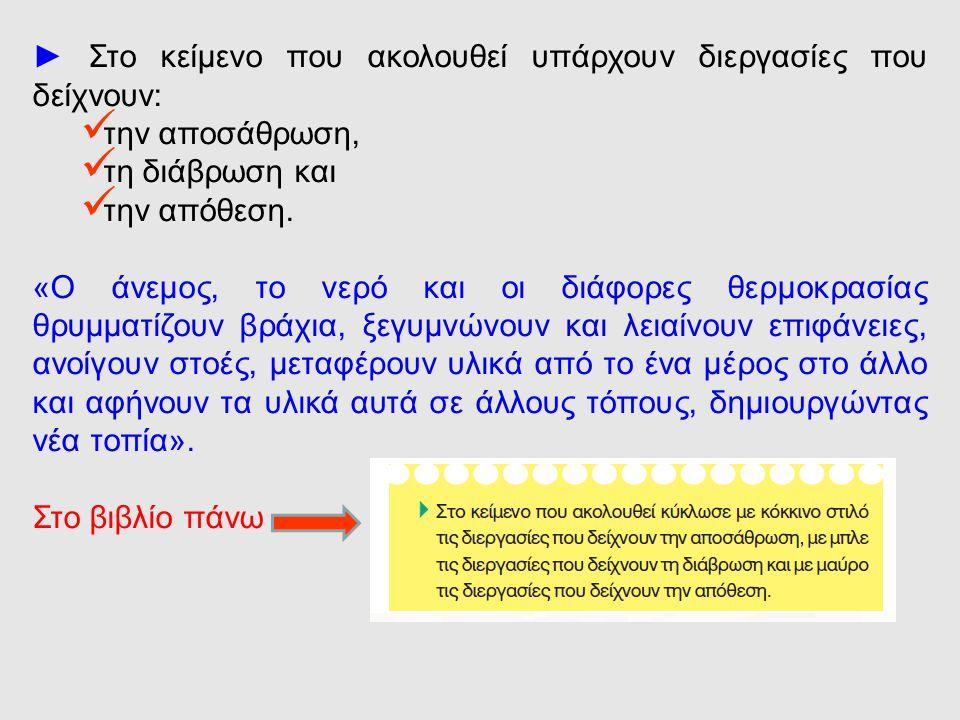 ► Στο κείμενο που ακολουθεί υπάρχουν διεργασίες που δείχνουν: