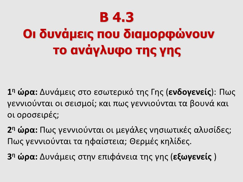 Β 4.3 Οι δυνάμεις που διαμορφώνουν το ανάγλυφο της γης