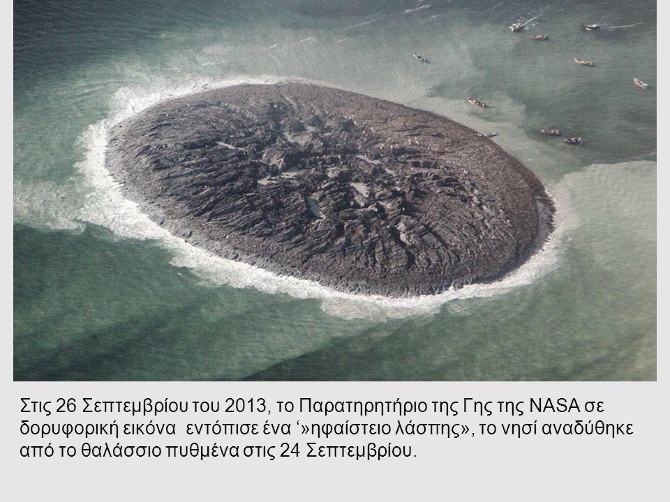 Στις 26 Σεπτεμβρίου του 2013, το Παρατηρητήριο της Γης της NASA σε δορυφορική εικόνα εντόπισε ένα '»ηφαίστειο λάσπης», το νησί αναδύθηκε από το θαλάσσιο πυθμένα στις 24 Σεπτεμβρίου.