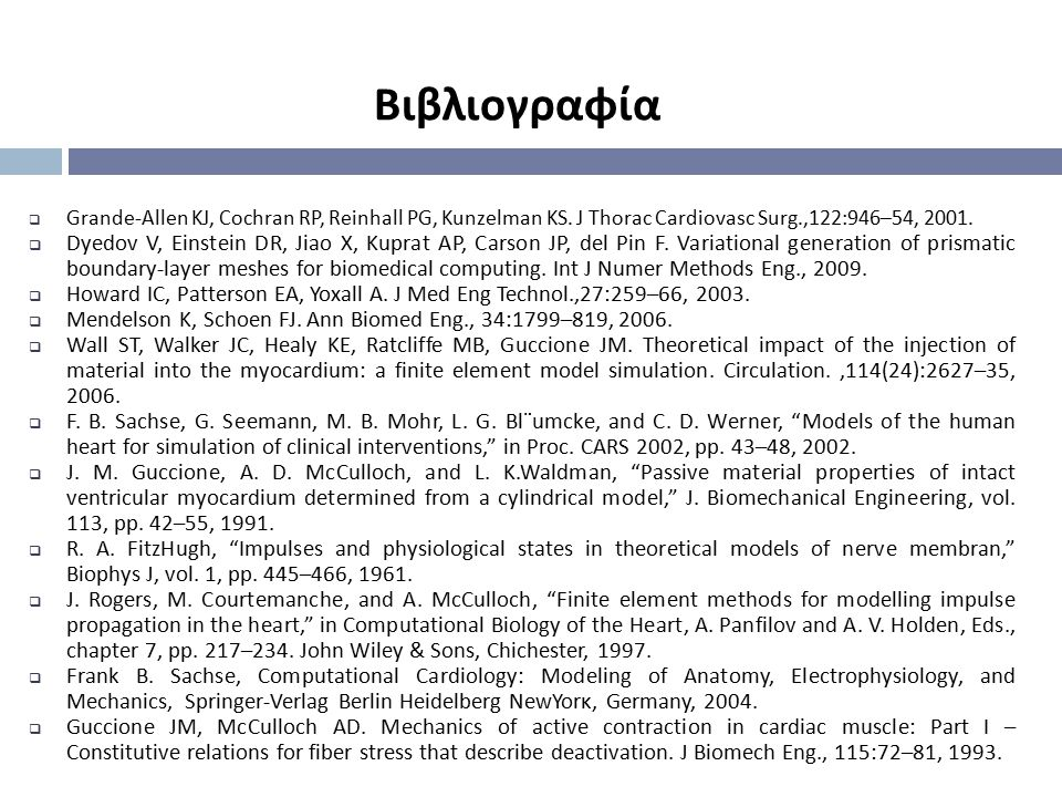 Βιβλιογραφία Grande-Allen KJ, Cochran RP, Reinhall PG, Kunzelman KS. J Thorac Cardiovasc Surg.,122:946–54, 2001.