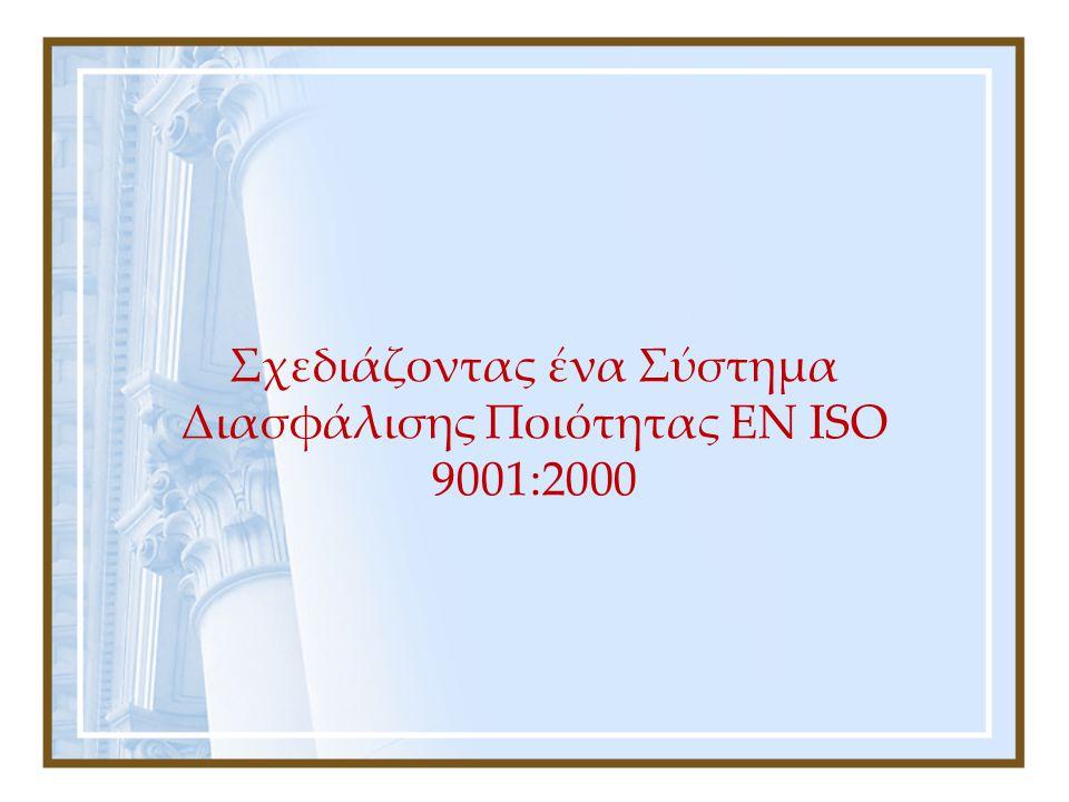 Σχεδιάζοντας ένα Σύστημα Διασφάλισης Ποιότητας ΕΝ ISO 9001:2000