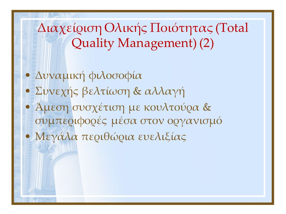Διαχείριση Ολικής Ποιότητας (Total Quality Management) (2)