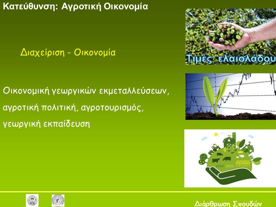 Κατεύθυνση: Αγροτική Οικονομία