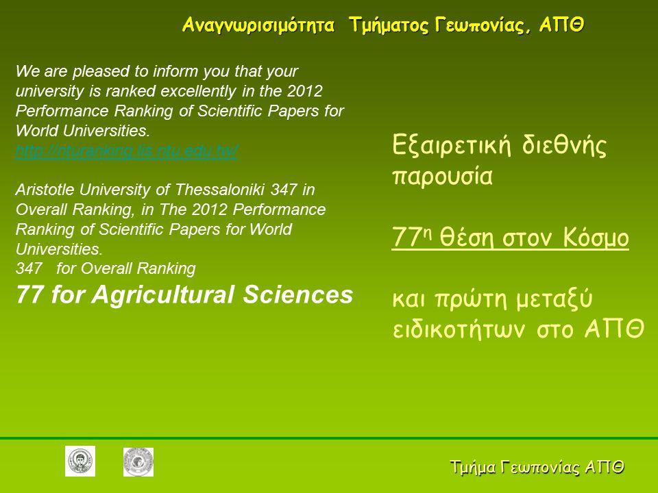77 for Agricultural Sciences Εξαιρετική διεθνής παρουσία