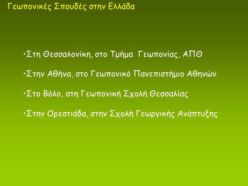 Γεωπονικές Σπουδές στην Ελλάδα