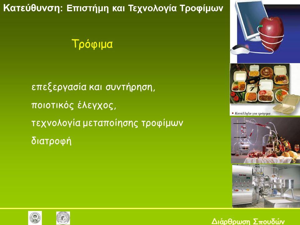Τρόφιμα Κατεύθυνση: Επιστήμη και Τεχνολογία Τροφίμων