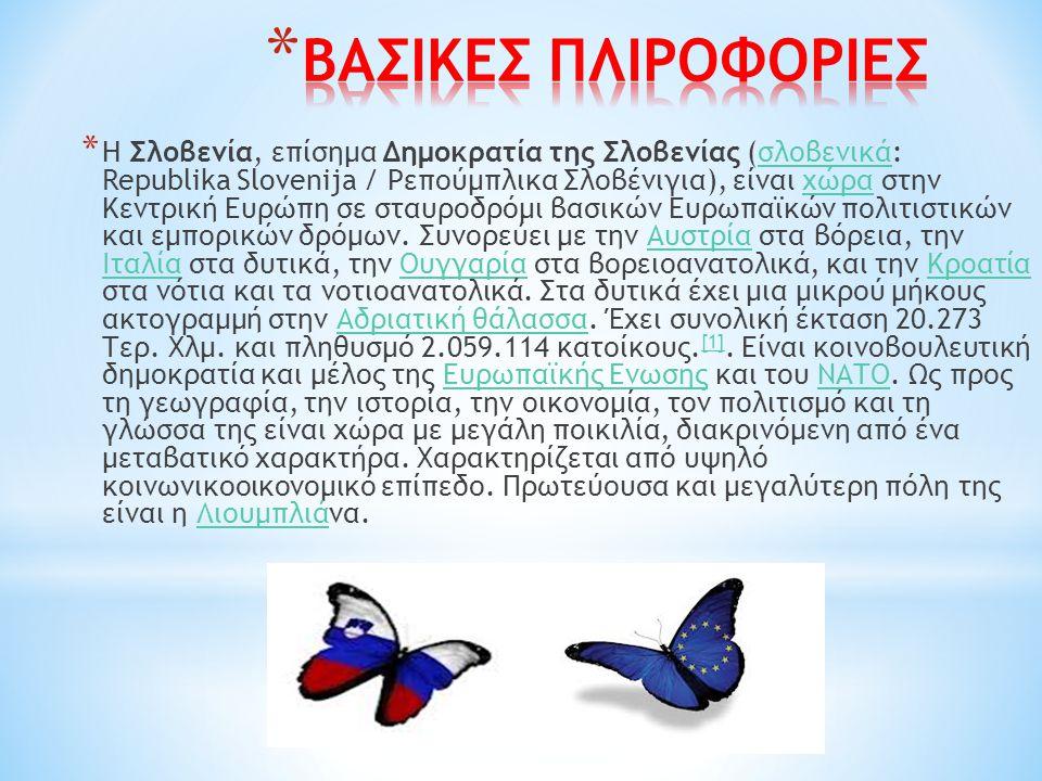 ΒΑΣΙΚΕΣ ΠΛΙΡΟΦΟΡΙΕΣ