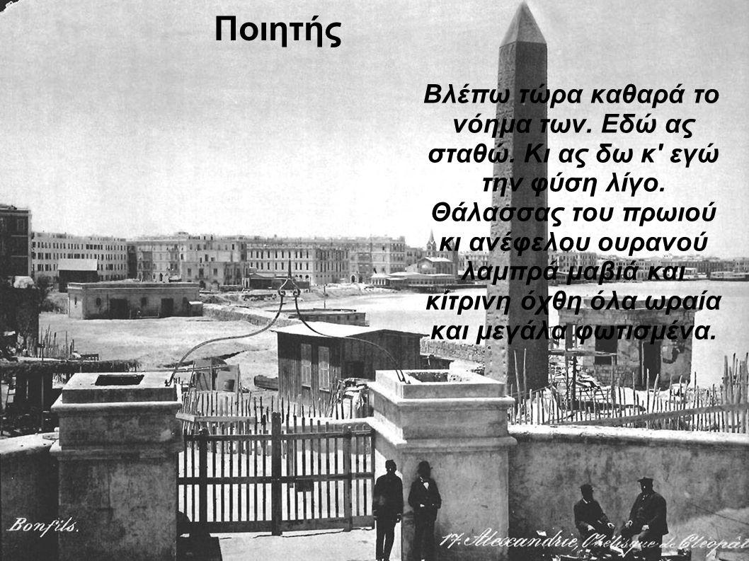 Ποιητής