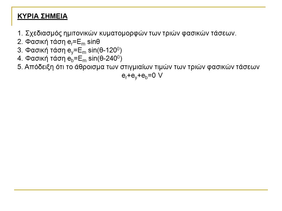 ΚΥΡΙΑ ΣΗΜΕΙΑ 1. Σχεδιασμός ημιτονικών κυματομορφών των τριών φασικών τάσεων. 2. Φασική τάση er=Em sinθ.
