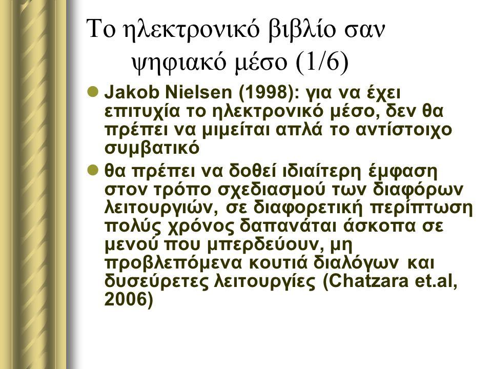Το ηλεκτρονικό βιβλίο σαν ψηφιακό μέσο (1/6)