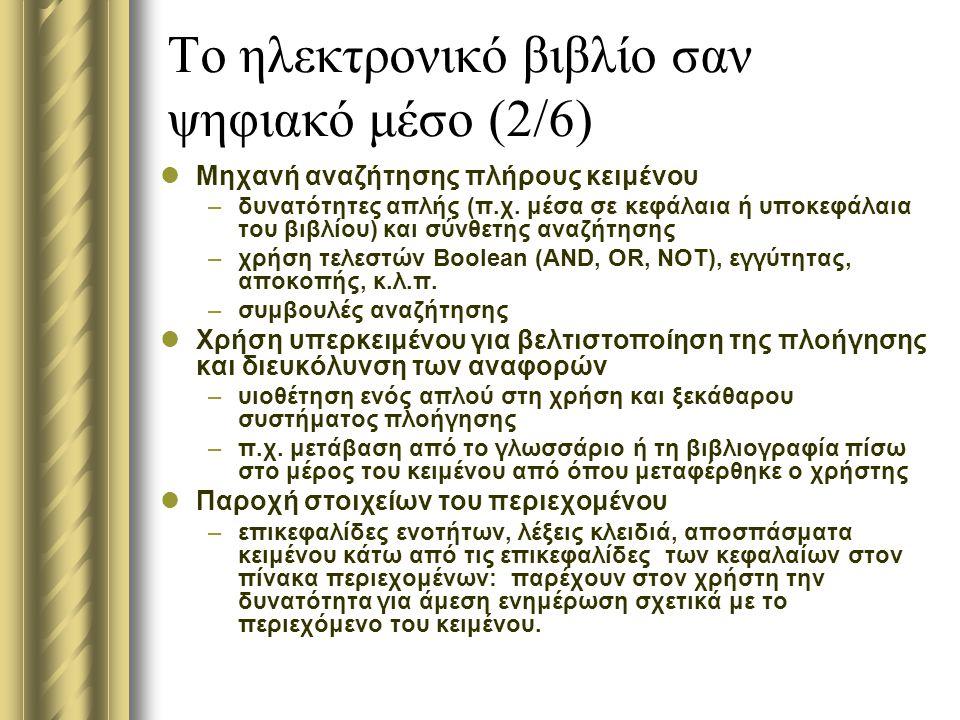 Το ηλεκτρονικό βιβλίο σαν ψηφιακό μέσο (2/6)