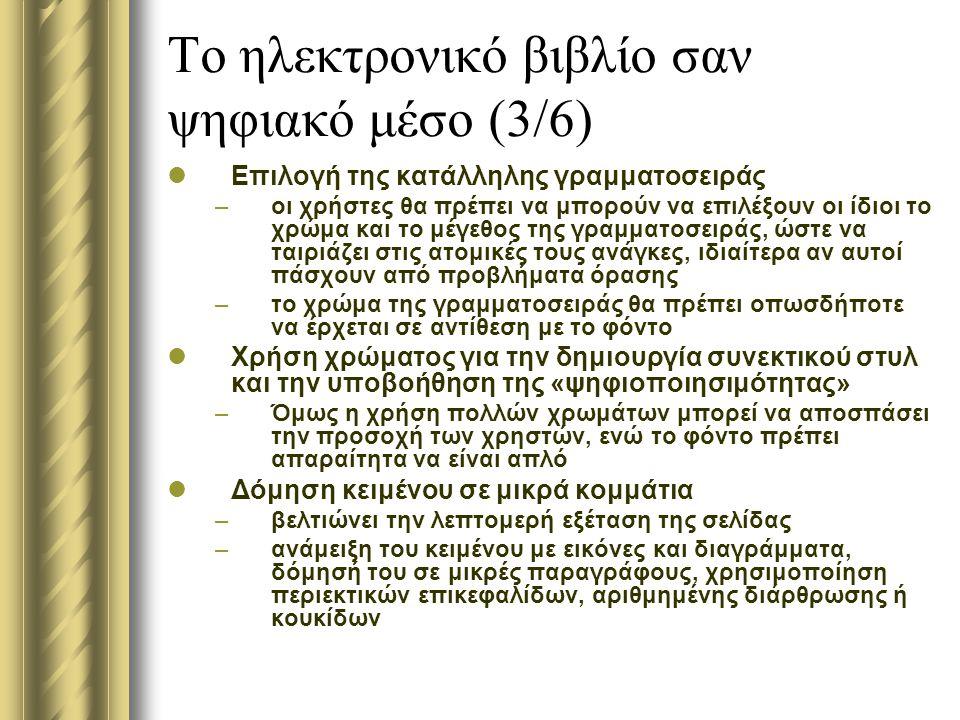 Το ηλεκτρονικό βιβλίο σαν ψηφιακό μέσο (3/6)
