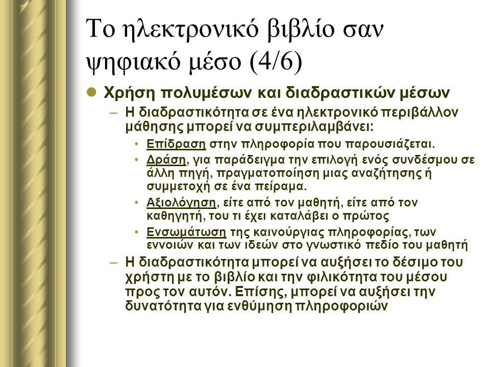 Το ηλεκτρονικό βιβλίο σαν ψηφιακό μέσο (4/6)