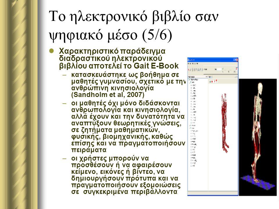 Το ηλεκτρονικό βιβλίο σαν ψηφιακό μέσο (5/6)