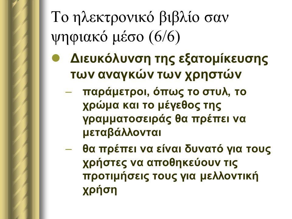 Το ηλεκτρονικό βιβλίο σαν ψηφιακό μέσο (6/6)