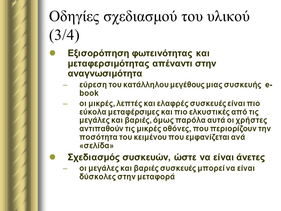 Οδηγίες σχεδιασμού του υλικού (3/4)