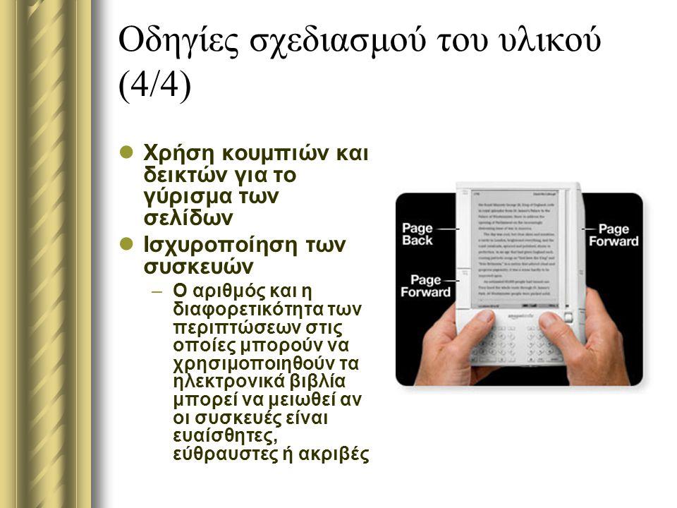 Οδηγίες σχεδιασμού του υλικού (4/4)