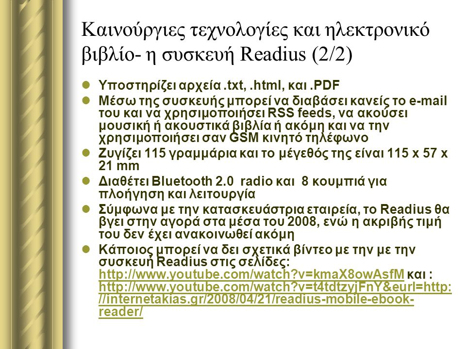 Καινούργιες τεχνολογίες και ηλεκτρονικό βιβλίο- η συσκευή Readius (2/2)