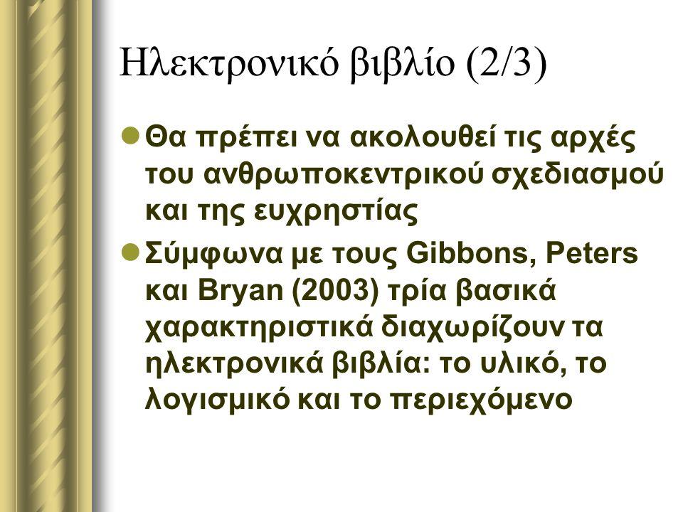 Ηλεκτρονικό βιβλίο (2/3)