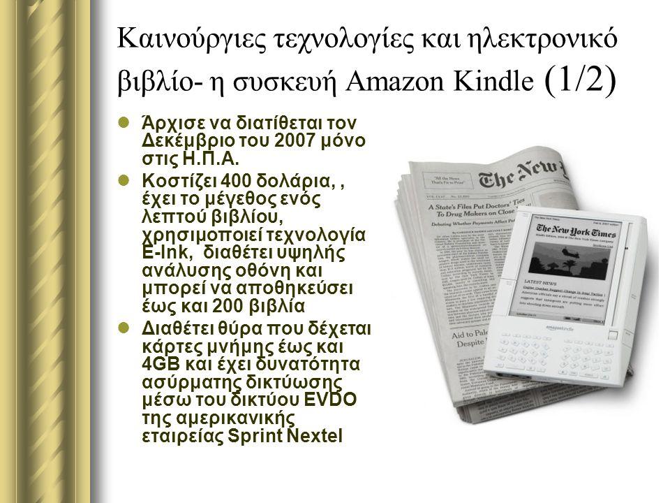 Καινούργιες τεχνολογίες και ηλεκτρονικό βιβλίο- η συσκευή Amazon Kindle (1/2)