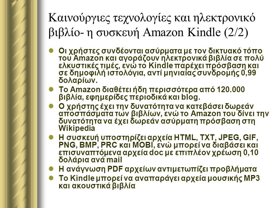 Καινούργιες τεχνολογίες και ηλεκτρονικό βιβλίο- η συσκευή Amazon Kindle (2/2)
