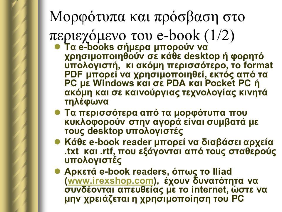 Μορφότυπα και πρόσβαση στο περιεχόμενο του e-book (1/2)