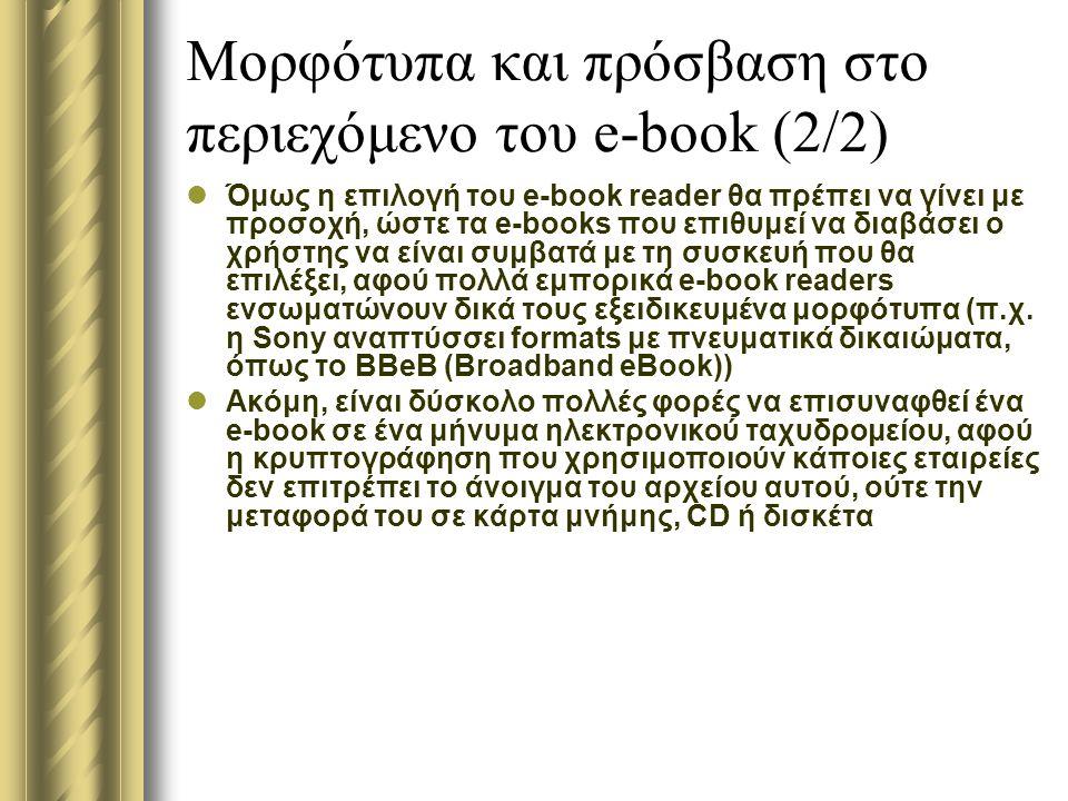 Μορφότυπα και πρόσβαση στο περιεχόμενο του e-book (2/2)