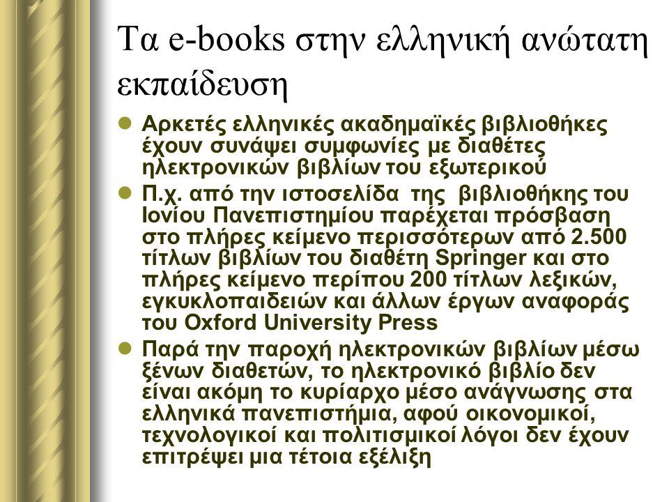 Τα e-books στην ελληνική ανώτατη εκπαίδευση