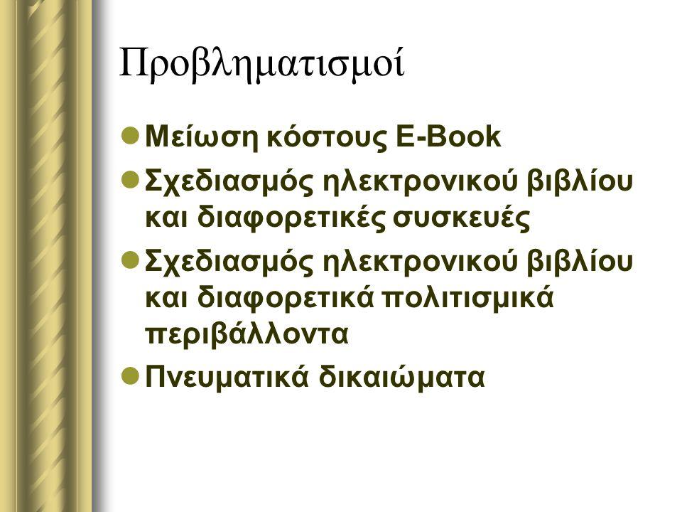 Προβληματισμοί Μείωση κόστους E-Book