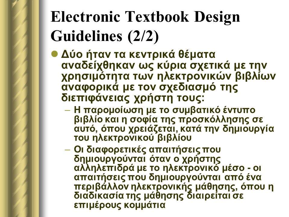 Electronic Textbook Design Guidelines (2/2)