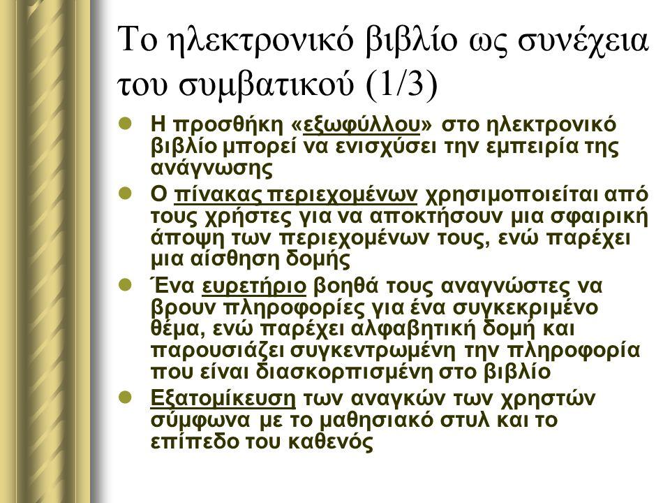Το ηλεκτρονικό βιβλίο ως συνέχεια του συμβατικού (1/3)