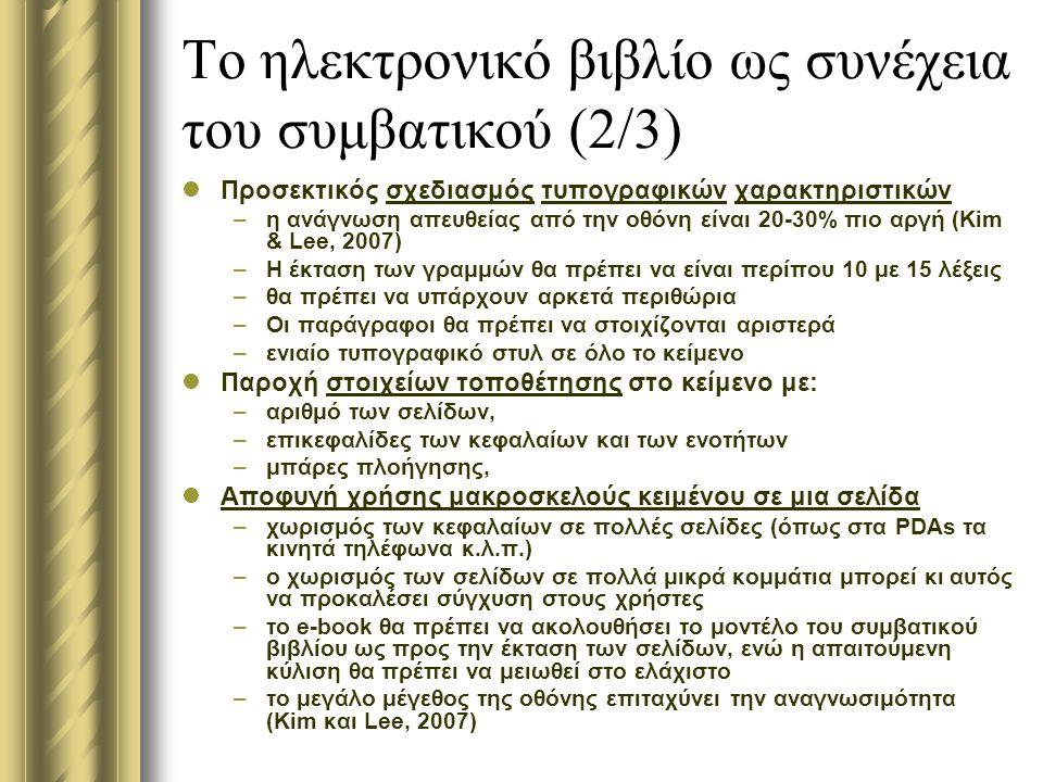 Το ηλεκτρονικό βιβλίο ως συνέχεια του συμβατικού (2/3)
