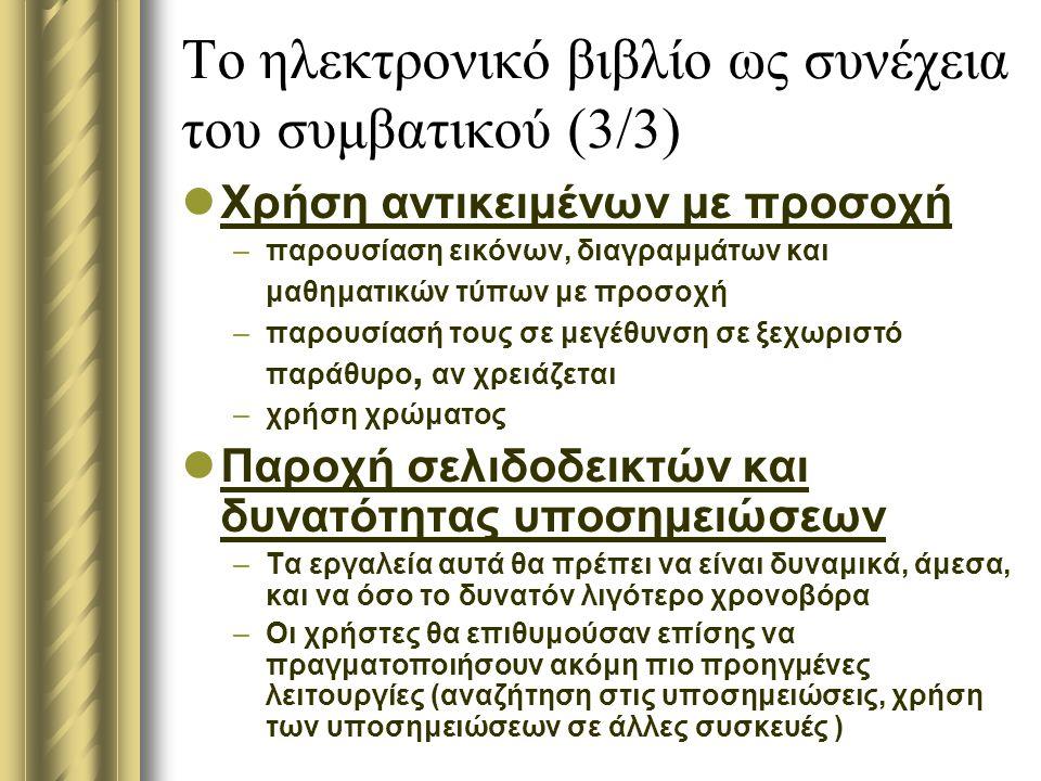 Το ηλεκτρονικό βιβλίο ως συνέχεια του συμβατικού (3/3)